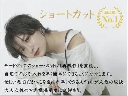 モード ケイズ 塚口店(MODE K's)の写真