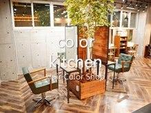カラーキッチン 都立大学店(color kitchen)