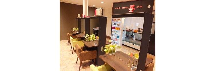 ヘアカラーカフェ(HAIR COLOR CAFE)のサロンヘッダー