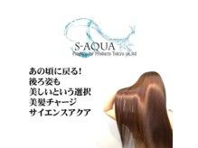 松本平太郎美容室 八王子店の雰囲気(サイエンスアクアトリートメント 髪質改善サロンです)