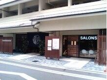 サロンズ ヘア 四条室町店(SALONS HAIR)の雰囲気(京都らしい和風の外観♪)