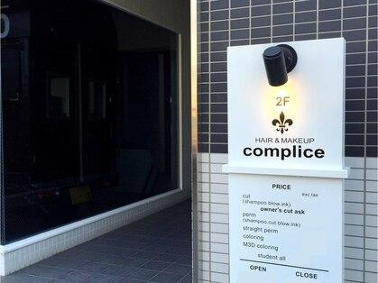 コンプライス 中百舌鳥店(complice)の写真
