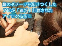 【八王子駅南口3分】輝髪のスーパーゴットハンドが創る!縮毛矯正のヒミツ。