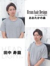 アーサス ヘアー デザイン 流山おおたかの森店(Ursus hair Design by HEAD LIGHT)田中 寿龍