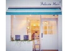 フェリシテ ヘアー(felicite hair)の雰囲気(カフェのような可愛らしい外観♪【豪徳寺 梅ヶ丘】)