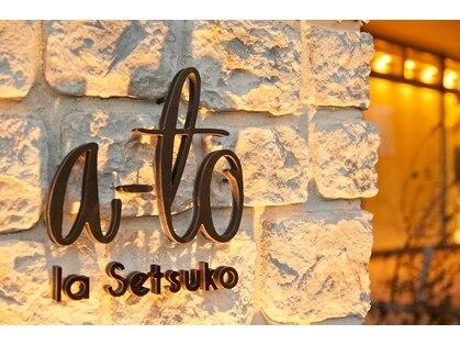 アートラセツコ(a-to la Setsuko)の写真