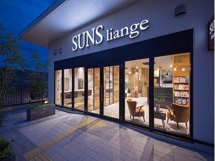 サンズ リアンジェ(SUNS liange)の写真