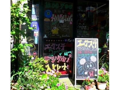 美容室 ハナ華(HANA)の写真