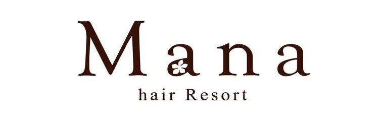 マナ ヘアリゾート(Mana hair Resort)のサロンヘッダー