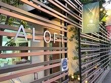 アロフト 黒川店(ALOFT)の雰囲気(外観のルーバーで外からの視線も気にならずリラックスできます)