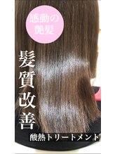 1~2か月持続!!30代からのエイジングケアで話題の髪質改善トリートメント登場!