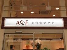 美容室 ACCE【アクセ】