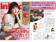 ボーチェ(beauche)の雰囲気(全国ファッション雑誌掲載美容室☆)