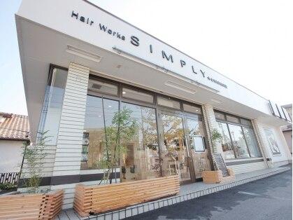 ヘア ワークス シンプリィ ナガクテ(Hair Works SIMPLY nagakute)