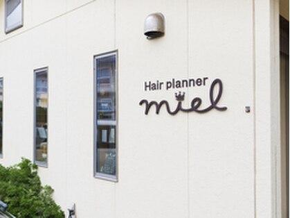 Hair Planner miel【ヘアプランナーミエル】