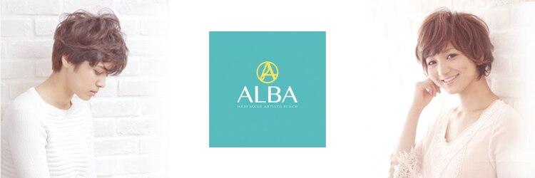 アルバ(ALBA)のサロンヘッダー