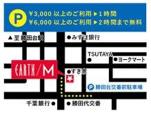 アース モード 勝田台店(EARTH Mode)の雰囲気(提携駐車場がございます☆駐車券を忘れずにお持ち下さい。)