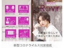 スウィートラヴィール(Sweet Ravir)