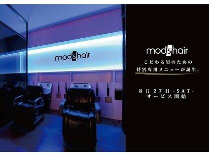 モッズヘア 札幌宮の沢店(mod's hair)の写真