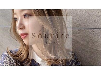 スーリール 今宿店(Sourire)の写真