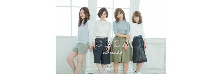 クレア ペル カペリ 東岸和田店(CREA per capelli)のサロンヘッダー
