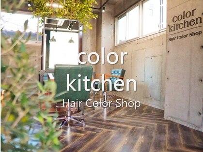 カラーキッチン 都立大学店(color kitchen)の写真