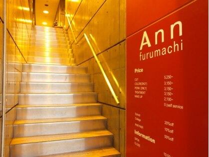 アンフルマチ(Ann furumachi)の写真