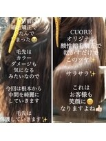 クオーレ(CUORE)酸性縮毛矯正