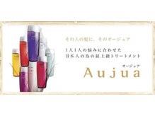 『Aujua』トリートメント