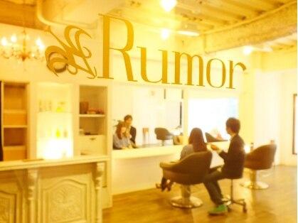 ルモール Rumor 画像