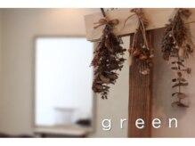 green【グリーン】