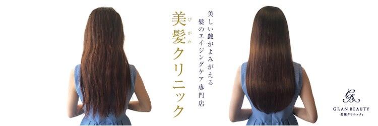 グランビューティー 美髪クリニック(GRAN BEAUTY)のサロンヘッダー