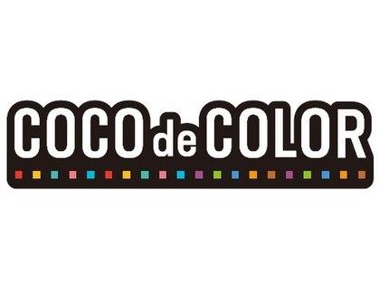 ココデカラー 水原店(COCO de COLOR)