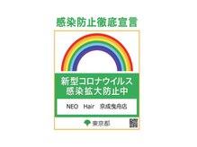 ネオヘアー 京成曳舟店(NEO Hair)