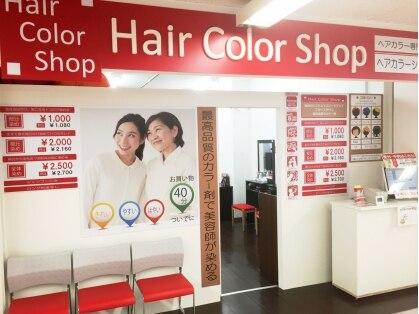 ヘアカラーショップ ダイエー京橋店(Hair Color Shop)の写真