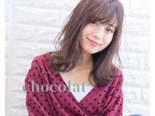 ヘア サロン ショコラ(Hair Salon Chocolate)