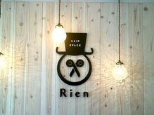 ヘアースペース リアン(HAIR SPACE Rien)の雰囲気(人とハサミと髪の毛のイメージのロゴです)