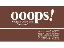 ooops! 【ウープス!】