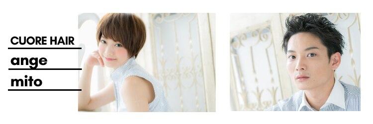 クオーレ ヘア アンジュ 水戸店(CUORE HAIR ange)のサロンヘッダー