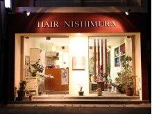 ヘアーニシムラ(HAIR NISHIMURA)