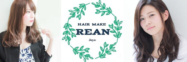 ヘアーメイク リアン 城陽店(Hair Make REAN)のサロンヘッダー