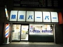 銀座バーバー 東村山店