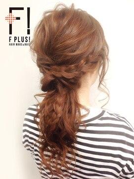ヘアーメイクアンドネイル エフプラス(hairmake&nail F PLUS)【F PLUS!】編み込みローポニーテール風アレンジ