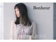 関西初ノンダメージサロン(R)商標登録認定店 MAY by Bonheur 髪質が変わると話題の美容室