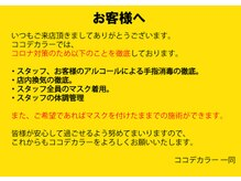 COCO de COLOR イオン六日町店【ココデカラー】