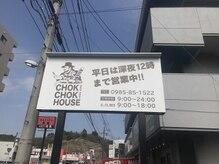 チョキチョキハウス(CHOKICHOKI HOUSE)の雰囲気(大きな看板が目印です)