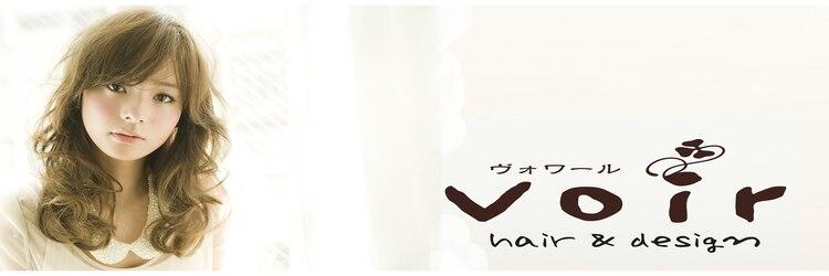 ヘアデザイン ヴォワール(hair&design voir)のサロンヘッダー