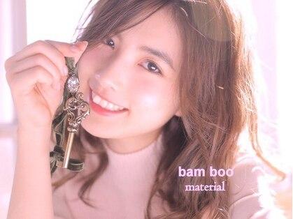 バンブーマテリアル(bamboo material)