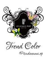 オレンジポップ 津田沼店(ORANGE POP)トレンド カラー