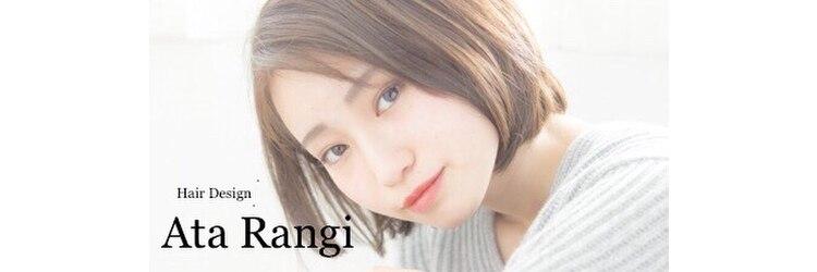 アタ ランギ ヘアー デザイン(Ata Rangi Hair Design)のサロンヘッダー